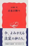日本の神々 (岩波新書 新赤版)(岩波新書 新赤版)