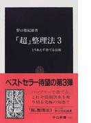 「超」整理法 3 とりあえず捨てる技術 (中公新書)(中公新書)