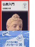 仏教入門 (岩波ジュニア新書)(岩波ジュニア新書)