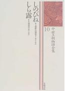 中世王朝物語全集 10 しのびね