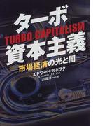 ターボ資本主義 市場経済の光と闇