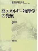 高エネルギー物理学の発展 (朝倉物理学大系)