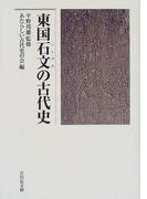 東国石文の古代史