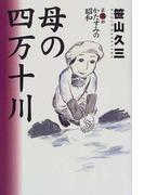 母の四万十川 第3部 かたすみの昭和