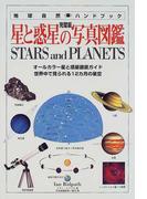 星と惑星の写真図鑑 完璧版 オールカラー星と惑星徹底ガイド 世界中で見られる12カ月の星空 (地球自然ハンドブック)