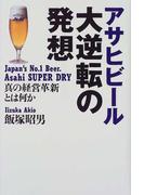 アサヒビール・大逆転の発想 真の経営革新とは何か Japan's No.1 beer.Asahi Super Dry