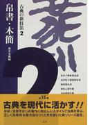 古典の新技法 2 帛書・木簡