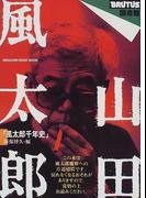 山田風太郎 風太郎千年史 (Magazine House mook BRUTUS図書館)