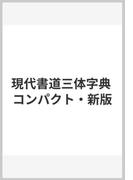 現代書道三体字典 コンパクト・新版