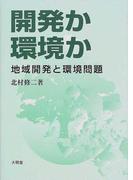 開発か環境か 地域開発と環境問題