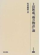上田秋成『雨月物語』論 (研究叢書)