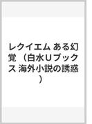 レクイエム ある幻覚 (白水Uブックス 海外小説の誘惑)(白水Uブックス)