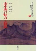 山水画の魅力と技法 (中国の水墨世界)