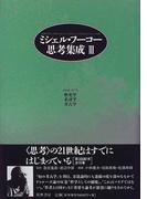 ミシェル・フーコー思考集成 3 歴史学/系譜学/考古学