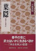 葉隠 武士と「奉公」 (講談社学術文庫)(講談社学術文庫)