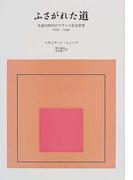 ふさがれた道 失意の時代のフランス社会思想 1930−1960 新装