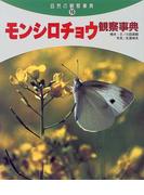 モンシロチョウ観察事典 (自然の観察事典)