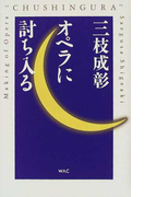 """三枝成彰オペラに討ち入る Making of Opera""""Chushingura"""""""