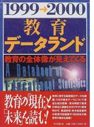 教育データランド 1999→2000