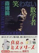 笑わない数学者 Mathematical goodbye (講談社文庫 S&Mシリーズ)(講談社文庫)