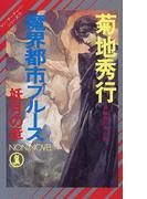 魔界都市ブルース 7 妖月の章 (ノン・ノベル マン・サーチャー・シリーズ)(ノン・ノベル)