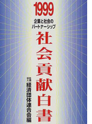社会貢献白書 企業と社会のパートナーシップ 1999年