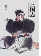 三国志 中国伝説のなかの英傑