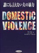誰にも言えない夫の暴力 ドメスティックバイオレンス