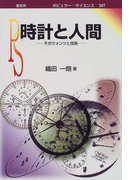 時計と人間 そのウォンツと技術 (ポピュラーサイエンス)