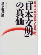 日本人が忘れてしまった「日本文明」の真価