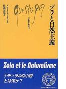 ゾラと自然主義 (文庫クセジュ)(文庫クセジュ)