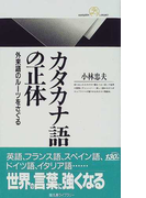 カタカナ語の正体 外来語のルーツをさぐる (丸善ライブラリー)(丸善ライブラリー)