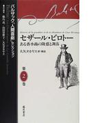バルザック「人間喜劇」セレクション 第2巻 セザール・ビロトー