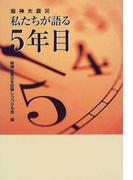 阪神大震災私たちが語る5年目