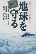 地球を守る グリーンピース・ジャパンたたかいの記録