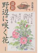 淡彩・野辺に咲く花