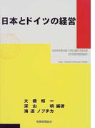 日本とドイツの経営