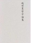 嶋田豊哲学論集