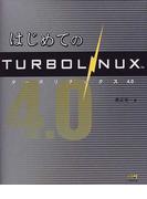 はじめてのTURBOLINUX 4.0