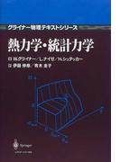 熱力学・統計力学 (グライナー物理テキストシリーズ)