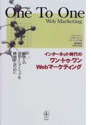 インターネット時代のワン・トゥ・ワンWebマーケティング 顧客とのリレーションシップを構築するために