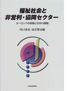 福祉社会と非営利・協同セクター ヨーロッパの挑戦と日本の課題