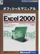 オフィシャルマニュアルMicrosoft Excel 2000 (マイクロソフト公式解説書)