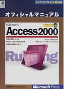オフィシャルマニュアルMicrosoft Access 2000 (マイクロソフト公式解説書)