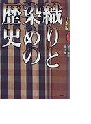 織りと染めの歴史 日本編