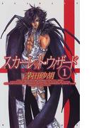 スカーレット・ウィザード 1 (C・novels fantasia)(C★NOVELS FANTASIA)