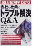 会社と社員のトラブル解決Q&A 採用からリストラ・退職まで、職場の身近な労働問題にズバリ対応! (55分図解早わかり)