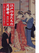 江戸の女たちの月華考 川柳に描かれた褻の文化を探る