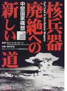核兵器廃絶への新しい道 中堅国家構想