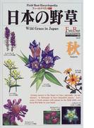 日本の野草 秋 (フィールドベスト図鑑)